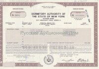Dormitory Authority of the State of New York. City University Issue. Revenue bond. 1990's (brown)