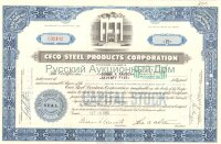 CECO Steel Products Corporation. Delaware. Less than 100 Shares. 1950's (blue)