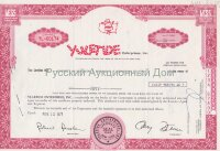 Yuletide Enterprises, Inc. New York. Less than 100 shares. 1970's (pink)