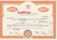Yuletide Enterprises, Inc. New York. Stock certificate. 1970's (orange)