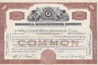 Rockwell Manufacturing Company. Pennsilvania. Stock certificate,100 shares. 1940's (brown)