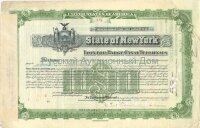 State of New York. Issue of Januare 1912. Loan for Barge Canal Terminals. 1000$ (green)