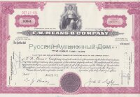 F.W.Means & Company. Illinois. Old stock certificate. 1970's