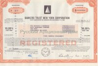 Bankers Trust New York Corporation. 10.20% debenture. 1980's (orange)