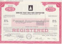 Bankers Trust New York Corporation. 8 1/4% debenture. 1980's (pink)
