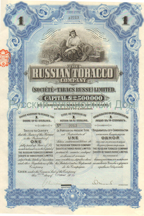 The Russian Tobacco Company. 1 share of 1 f.sterling. 1915