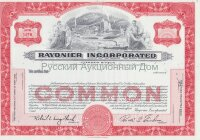 Rayonier Incorporated. Delaware. Stock certificate (red) . Blank form. UNC