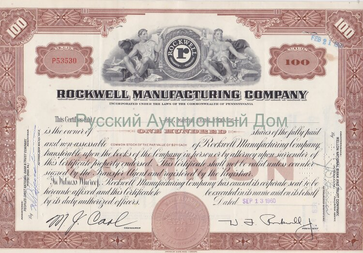 Rockwell Manufacturing Company. Pennsylvania. Stock certificate 100 shares. 1950-1960's (brown)