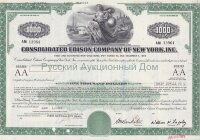 Consolidated Edison Company of New York, Inc. 4 5/8% bond, 1970's. (green) 1000$