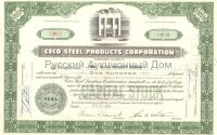 CECO Steel Products Corporation. Delaware. 100 Shares. 1950's (green)