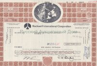 Rockwell International Corporation. Delaware. Stock certificate, more than 100 shares. 1970's (brown)