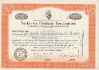 Yorktown Products Corporation. New York. Stock certificate. 1950's