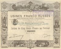 Societe Anonyme des Usines Franco-Russes (Anciens Etablissements BAIRD, a Petrograd), Action 500 francs, Paris, 1916