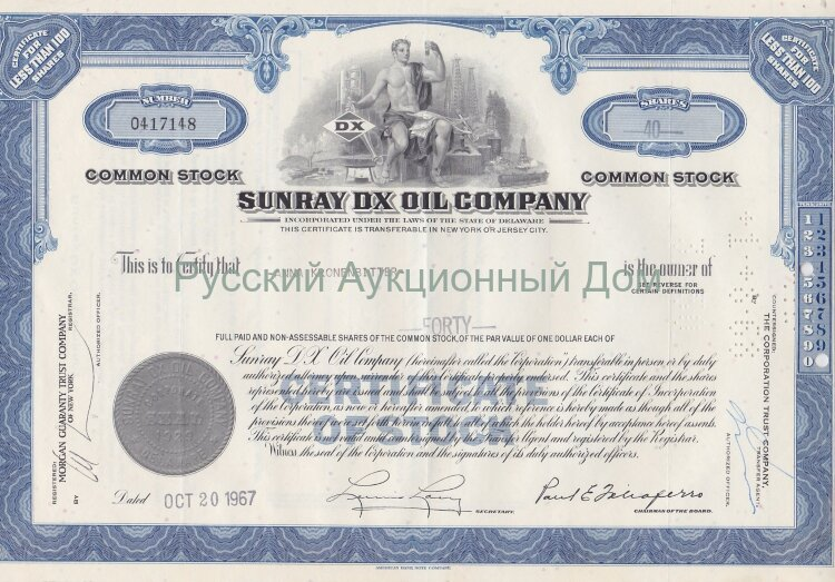 Sunray DX Oil Company. Delaware. Less than 100 shares. 1960's