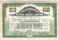 Falconbridge Nickel Mines Limited. Ontario. 100 shares. 1962