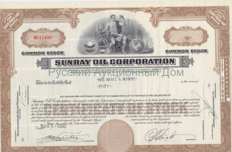 Sunray Oil Corporation. Delaware. Less than 100 shares. 1950's (brown)