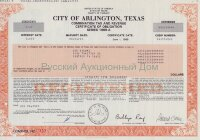City of Arlington, Texas. Combination tax and revenue certificate of obligation. 1980's (orange)