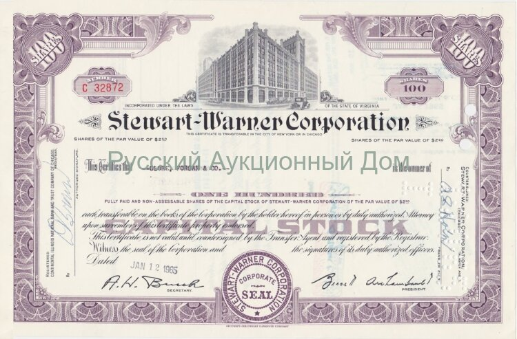 Stewart-Warner Corporation. Virginia. 100 shares, 1950-1960's (purple)
