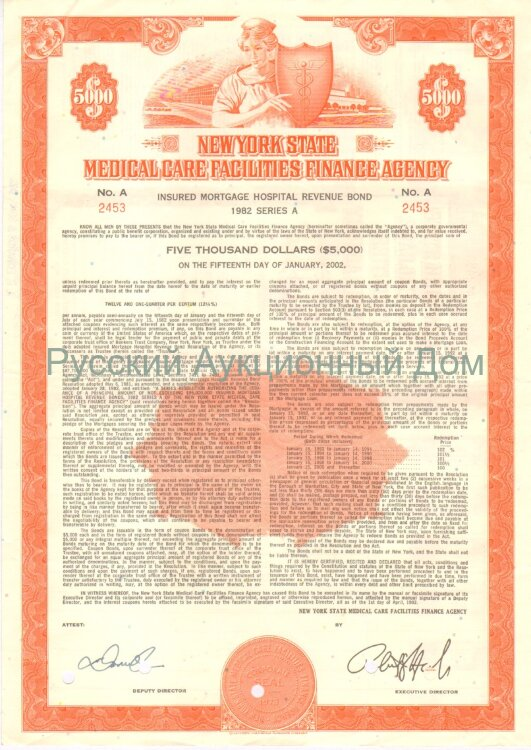 New York State Medical Care Facilities Finance Agency. Bond. 5000$. 1980's (red)