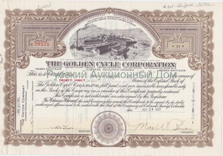 The Golden Cycle Corporation. West Virginia/Colorado. Capital stock. 1950's