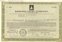 Bankers Trust Company. 7.65% capital note. 1970-1980's (olive)/ 5000$