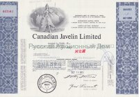 Canadian Javelin Limited, Stock сertificate. Canada, 1970's (blue)