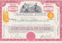 ABACUS FUND. New York. 1950's. Less than 100 shares (pink).