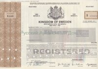 Kingdom of Sweden. State bond 1984 (brown)