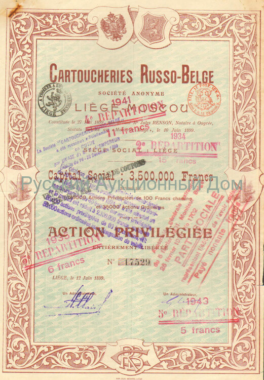 Cartoucheries Russo-Belge, societe anonym, action privilegiee 100 francs, Liege, 1899
