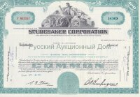 Studebaker Corporation. Michigan. Stock certificate, 100 shares. 1960's