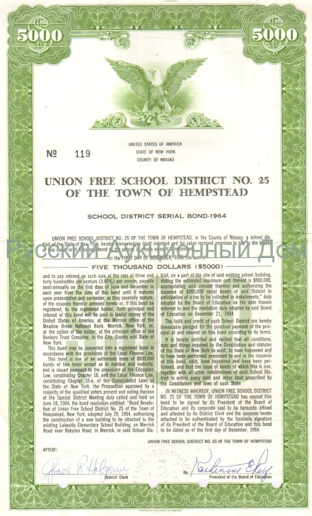 Union Free School District No.25 of the Town of Hempstead. New York. Bond, 1960's. 5000$